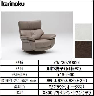【カリモク家具・人気ソファー】肘付椅子(回転)幅980 ZW7307K800 ホワイト