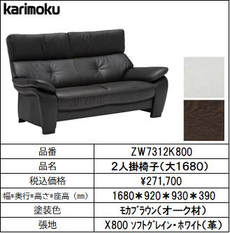 【カリモク家具・人気ソファー】2人掛椅子ロング幅1620  ZW7312K800 ホワイト