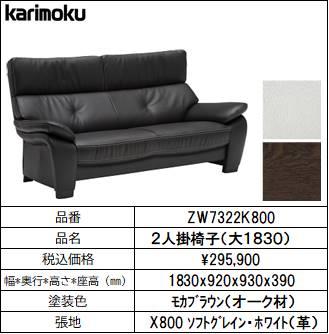 【カリモク家具・人気ソファー】2人掛椅子ロング幅1830 ZW7322K800 ホワイト