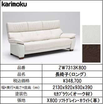 【カリモク家具・人気ソファー】長椅子ロング 幅2130 ZW7313K800 ホワイト