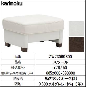 【カリモク家具・人気ソファー】スツール幅685 ZW7306K800 ホワイト