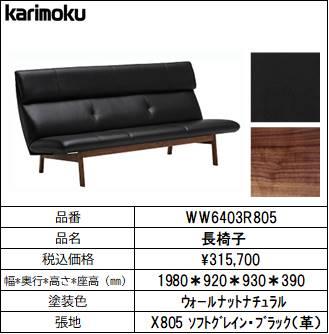 【カリモク家具・人気ソファー】長椅子幅1940 WW6403R805 ブラック