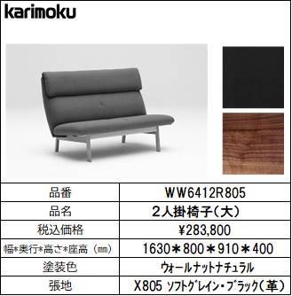 【カリモク家具・人気ソファー】2人掛椅子ロング幅1630 WW6412R805 ブラック