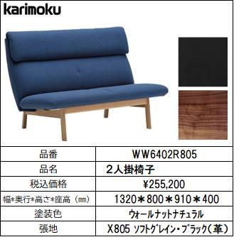 【カリモク家具・人気ソファー】2人掛椅子幅1320  WW6402R805 ブラック