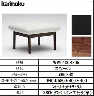 【カリモク家具・人気ソファー】スツール幅640 WW6406R805 ブラック
