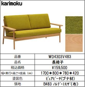 【カリモク家具・コンパクトソファー】長椅子幅1700 WD4303V483 ミモザ