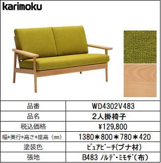 【カリモク家具・コンパクトソファー】2人掛椅子幅1380 WD4302V483 ミモザ