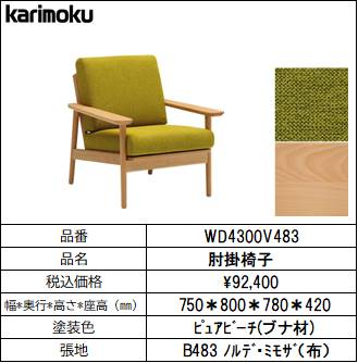 【カリモク家具・コンパクトソファー】肘掛椅子幅750 WD4300V483 ミモザ