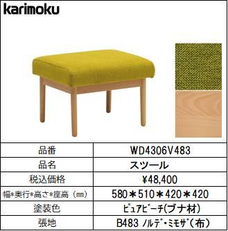 【カリモク家具・コンパクトソファー】スツール幅580 WD4306V483 ミモザ