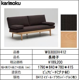 【カリモク家具・コンパクトソファー】長椅子幅1790 WG3003V412 ブラウンパープル