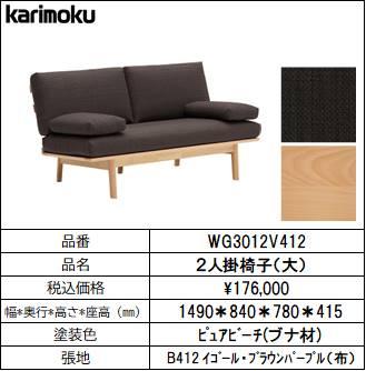 【カリモク家具・コンパクトソファー】2人掛椅子幅1490 WG3012V412 ブラウンパープル