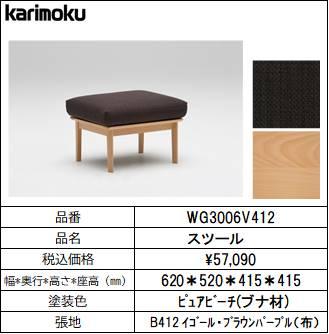 【カリモク家具・コンパクトソファー】スツール幅620 WG3006V412 ブラウンパープル