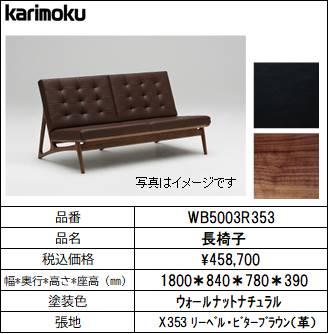 【カリモク家具・モダンソファー】長椅子幅1800 WB5003R353 ビターブラウン