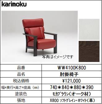 【カリモク家具・セミバックソファー】肘掛椅子幅740 WW4100K800 ホワイト