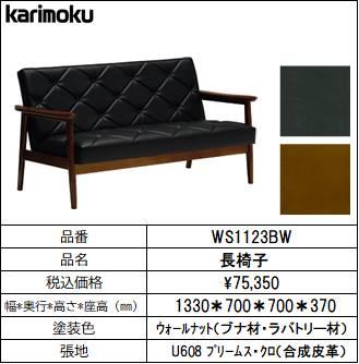 【カリモク家具・木肘ソファー】長椅子幅1330 WS1123BW ブラック