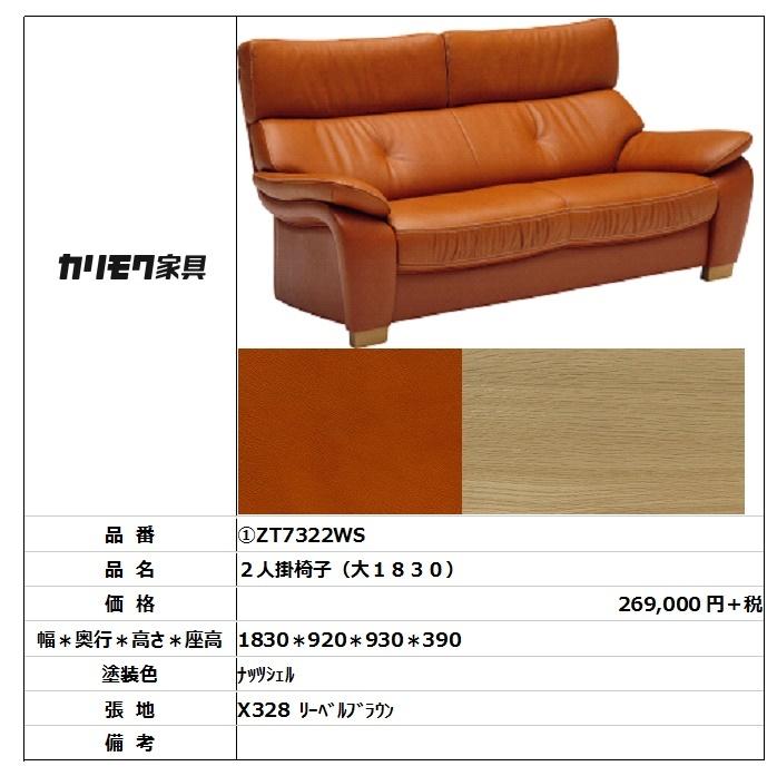 【カリモク家具・人気商品】★ソファ2人掛け椅子大(幅1830)ZT7322WS