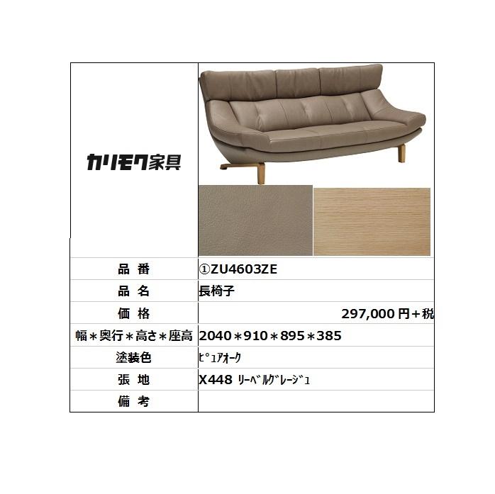 【カリモク家具・人気商品】★ソファ長椅子ZU4603ZE