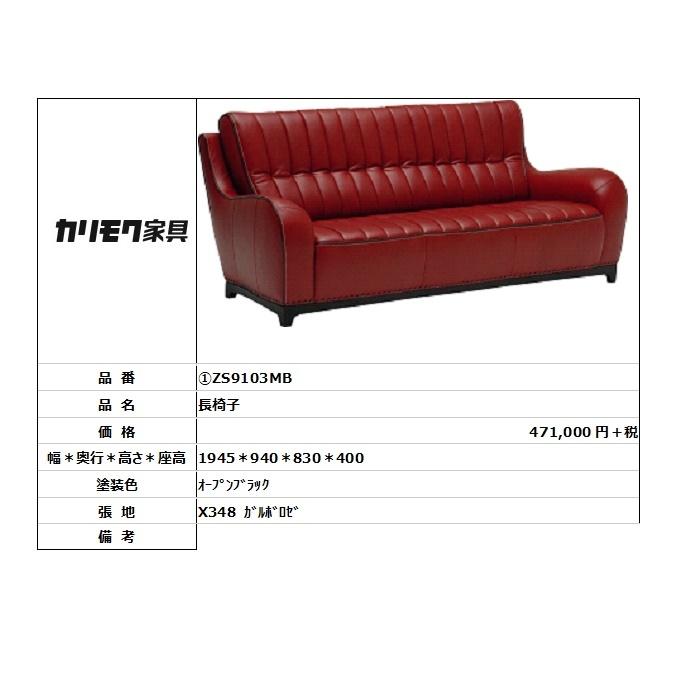 【カリモク家具・人気商品】★長椅子ZS9103MB