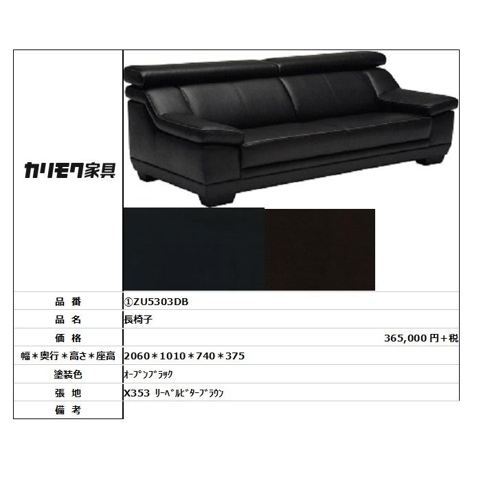 【カリモク家具・人気商品】★長椅子ZU5303DB