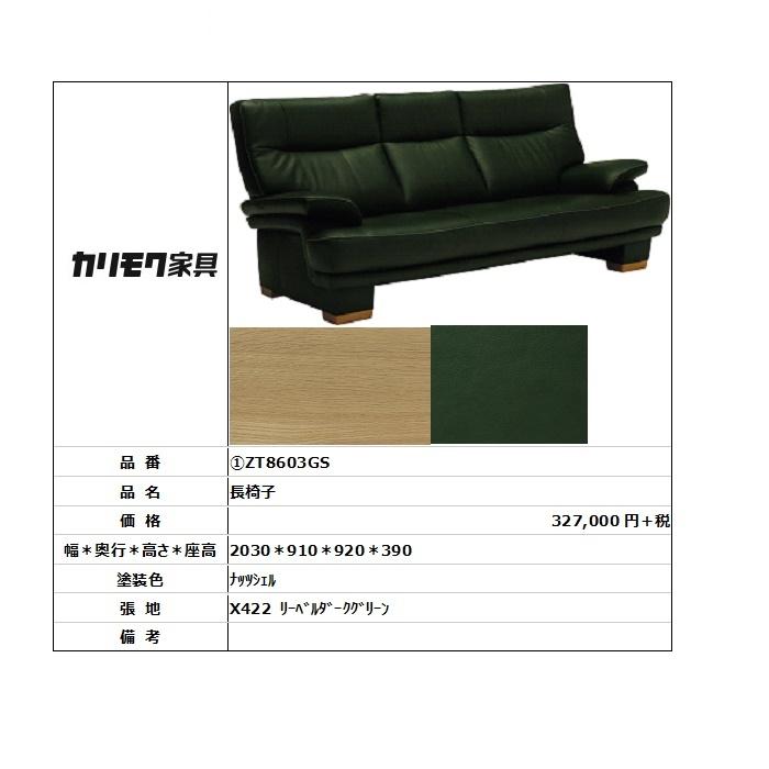 【カリモク家具・人気商品】★長椅子ZT8603GS