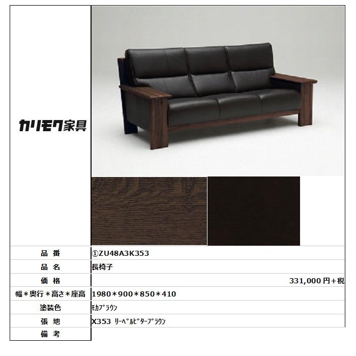 【カリモク家具・人気商品】★長椅子ZU48A3K353