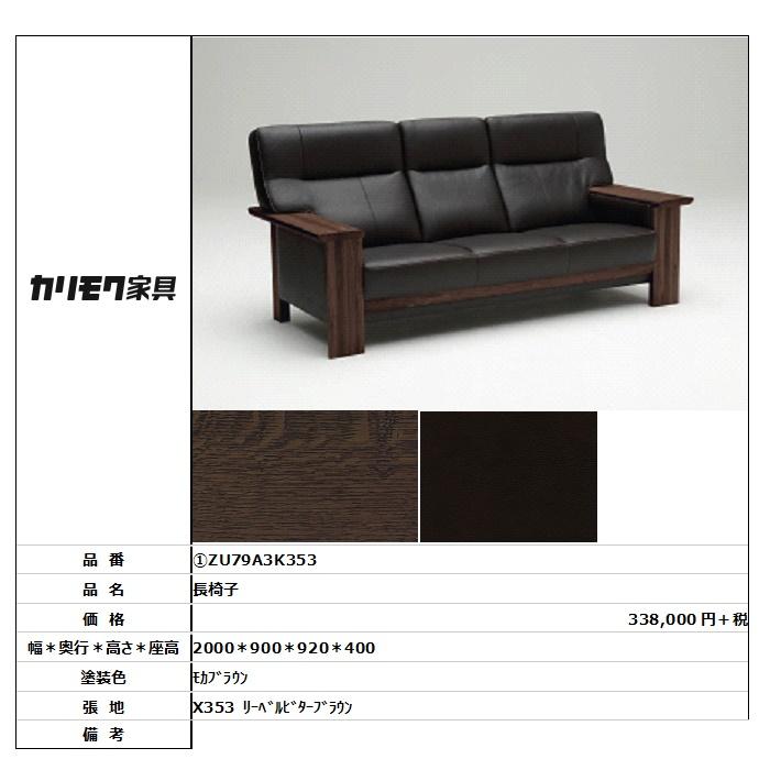 【カリモク家具・人気商品】★長椅子ZU79A3K353