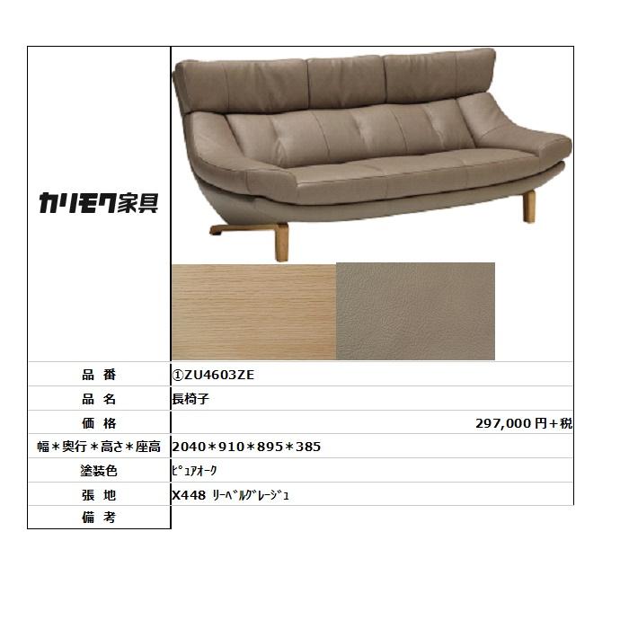 【カリモク家具・人気商品】★長椅子ZU4603ZE