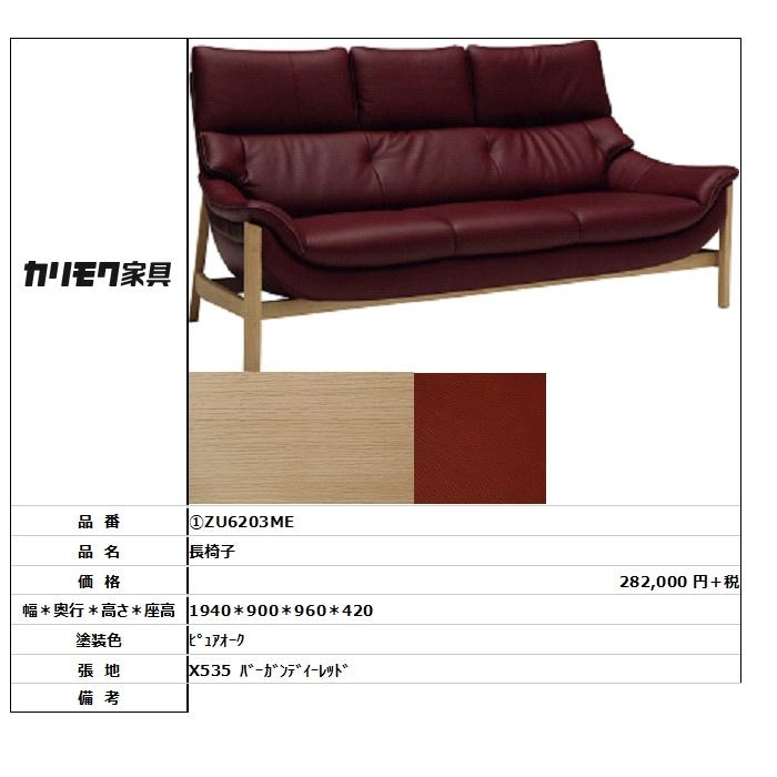 【カリモク家具・人気商品】★長椅子ZU6203ME