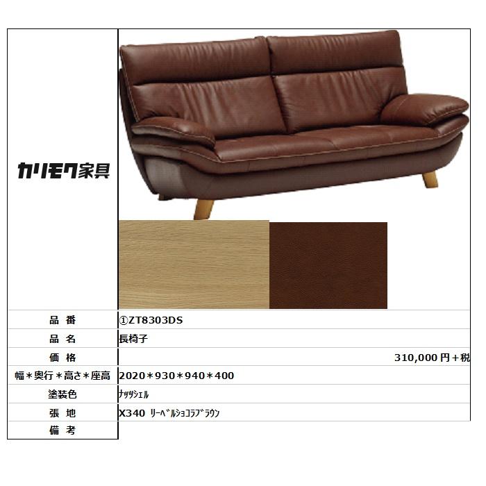 【カリモク家具・人気商品】★長椅子ZT8303DS