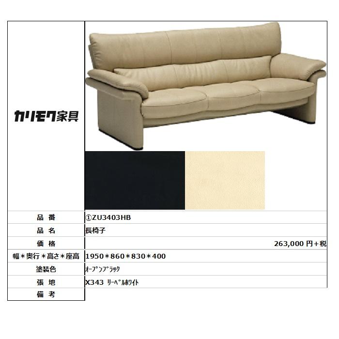 【カリモク家具・人気商品】★長椅子ZU3403HB