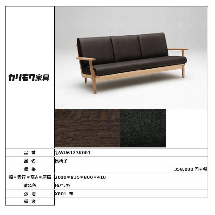 【カリモク家具・人気商品】★長椅子WU6123K001