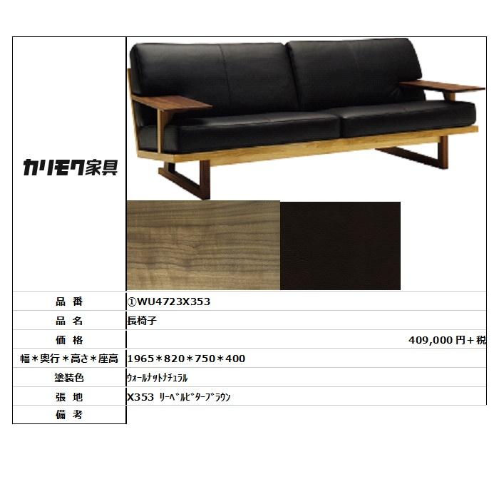 【カリモク家具・人気商品】★長椅子WU4723X353
