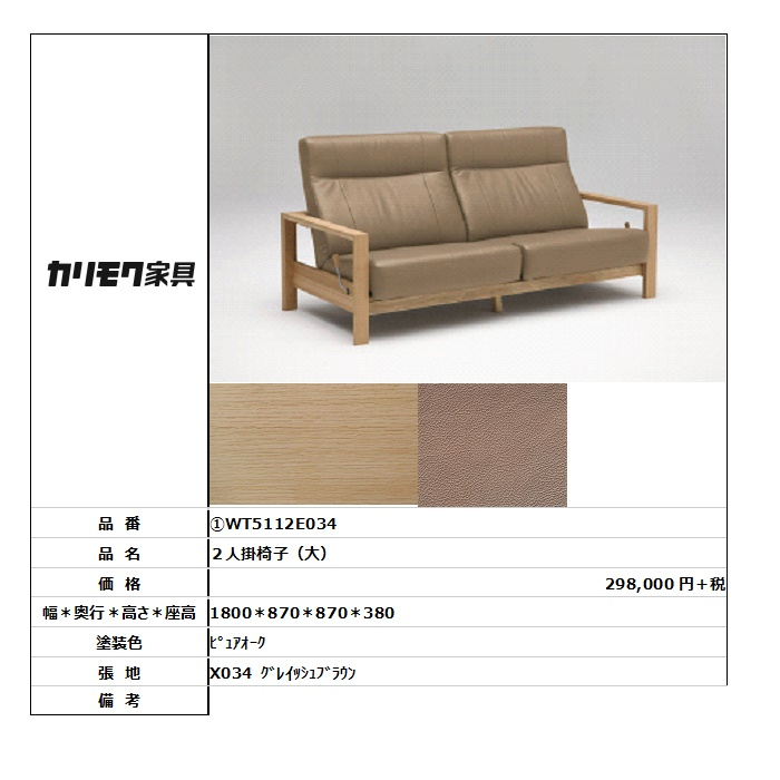 【カリモク家具・人気商品】★2人掛椅子(大)WT5112E034