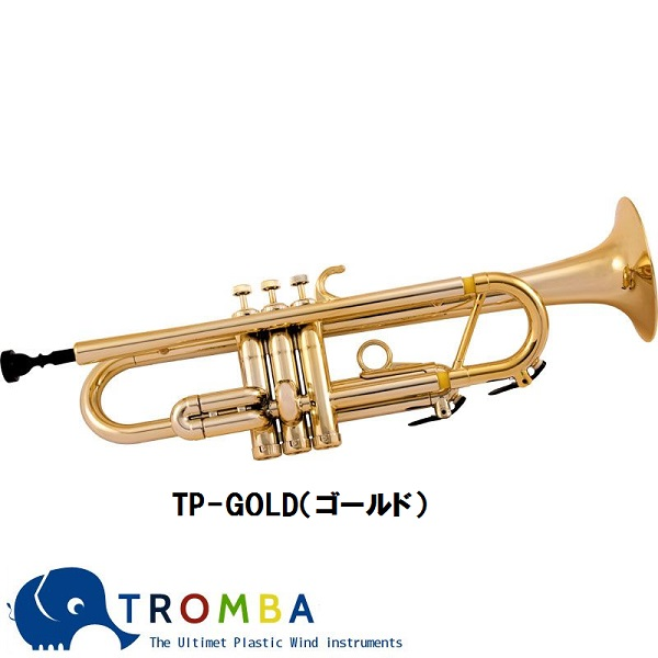 TROMBA【トロンバ】プラスティック・トランペットTP-GOLD
