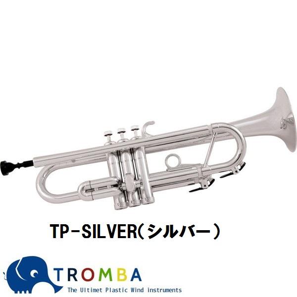 TROMBA【トロンバ】プラスティック・トランペットTP-SILVER