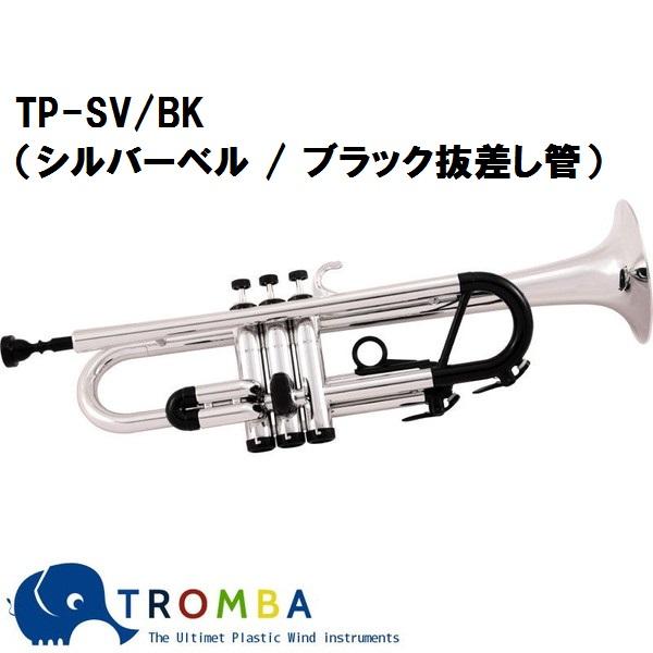 TROMBA【トロンバ】プラスティック・トランペットTP-SV/BK