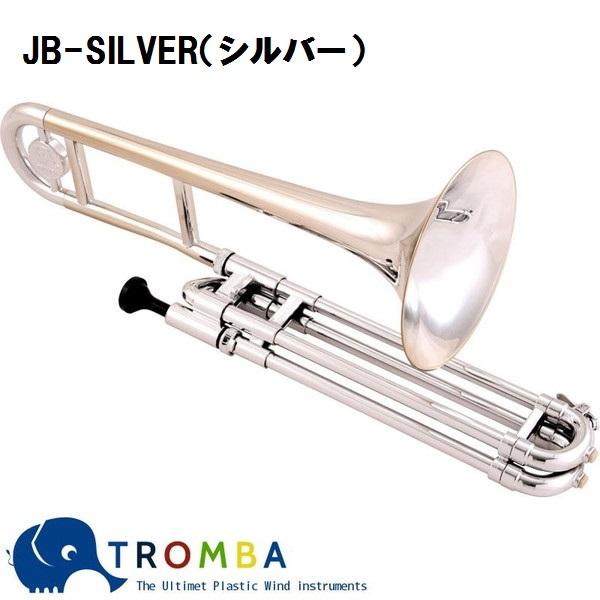 TROMBA【トロンバ】 Jazzboneプラスティック・トロンボーンJB-SILVER