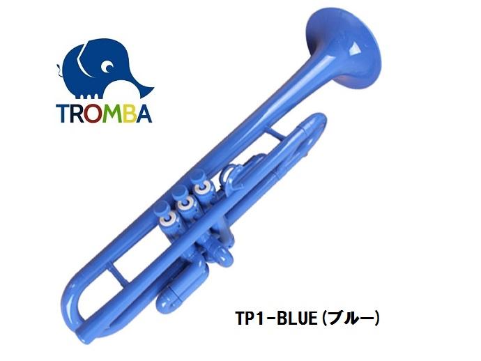 【日本未入荷】TROMBA【トロンバ】プラスティック・B♭トランペットTP1-BLUE