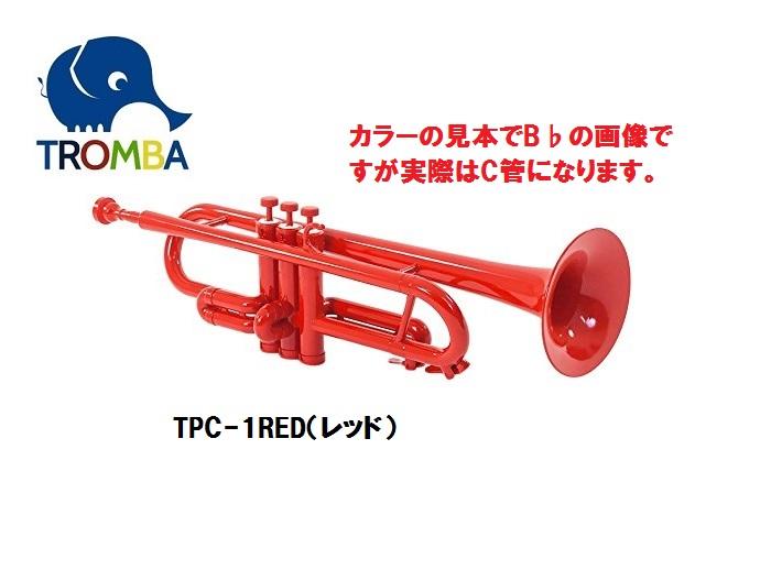 【日本未入荷】TROMBA【トロンバ】プラスティック・C管トランペットTPC-1RED