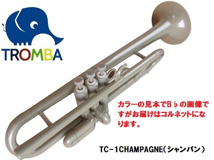 【日本未入荷】TROMBA【トロンバ】プラスティック・コルネットTC-1CHAMPAGNE