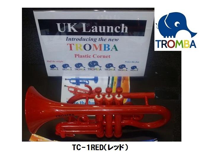 【日本未入荷】TROMBA【トロンバ】プラスティック・コルネットTC-1RED