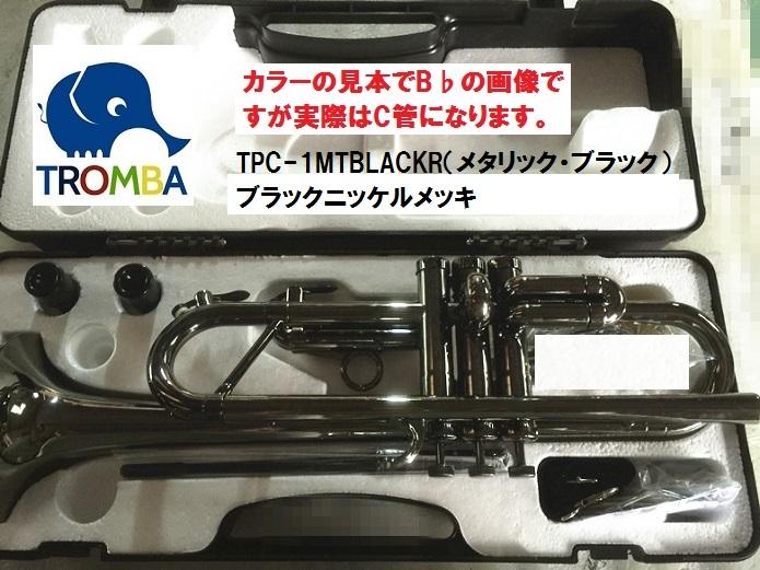 【日本未入荷】TROMBA【トロンバ】プラスティック・C管トランペットTPC-1MTBLACK