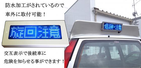 車載用LED電光表示板 【屋外用】ルトラLED電光表示板モンスター