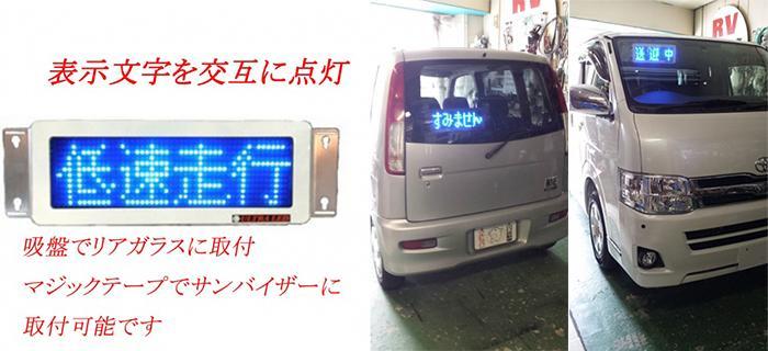 車載用LED電光表示板 【室内用】ルトラLED電光表示板モンスター