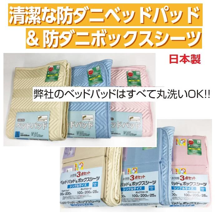★【安心の日本製】清潔な防ダニベッドパッド&防ダニボックスシーツ3点セットD
