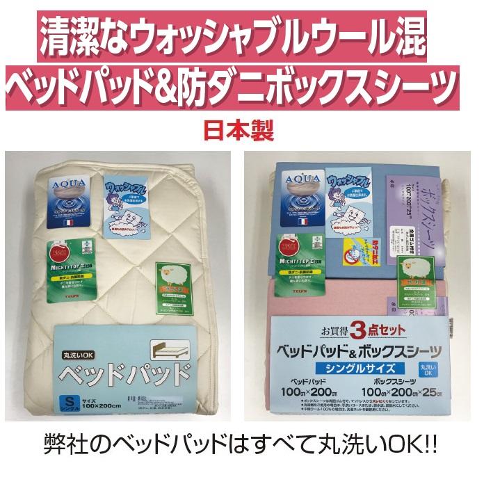 ★【安心の日本製】清潔なウォッシャブルウール混ベッドパッド&防ダニボックスシーツ3点セットD