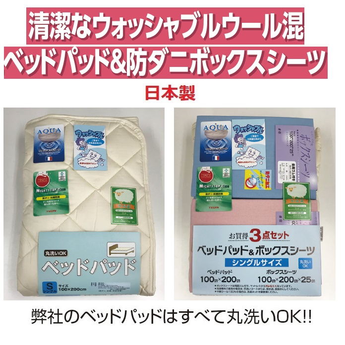 ★【安心の日本製】清潔なウォッシャブルウール混ベッドパッド&防ダニボックスシーツ3点セットWD