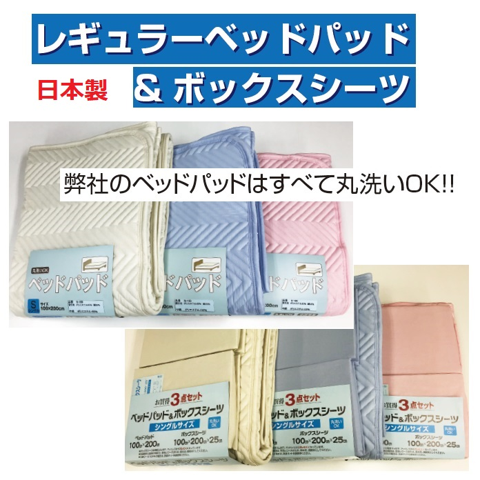 ★【安心の日本製】レギュラーベッドパッド&ボックスシーツ3点セットM