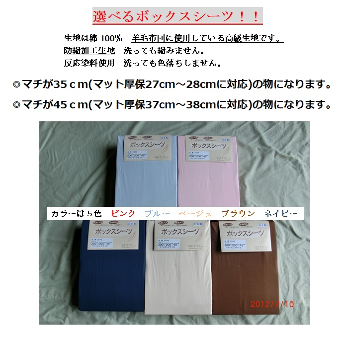 ★【安心の日本製】防縮ボックスシーツ(マチ45cm)S