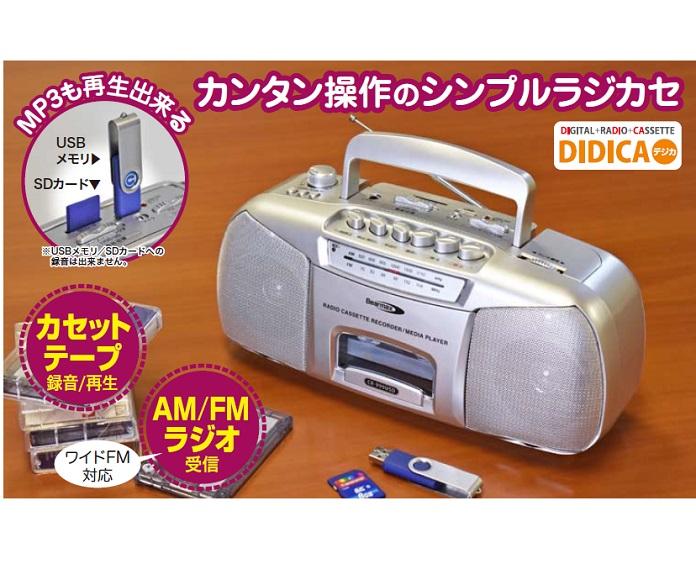 ポータブル・ラジカセ【DIDICA(デジカ)】/CR-999USD